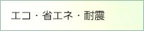 エコ・省エネ・耐震